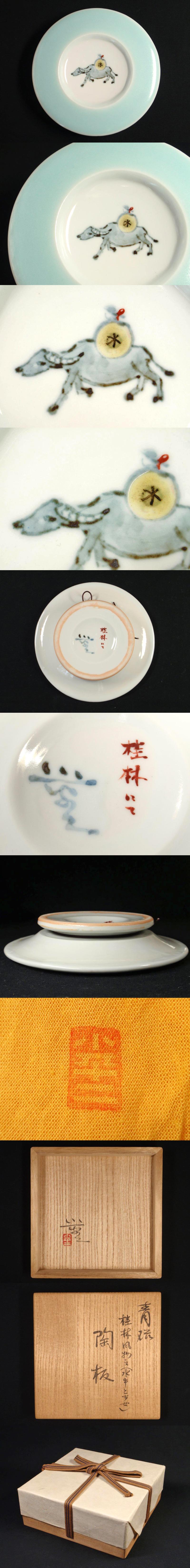 三浦小平二の豆彩陶板(水牛と少女)の詳細写真
